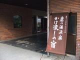 松川屋のれん