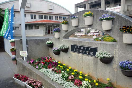 宜野湾小学校