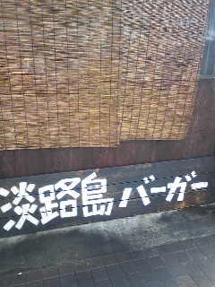 淡路島バーガー ロゴ