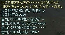SRO[2008-10-13 22-47-01]