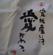 「愛媛県産には愛がある」