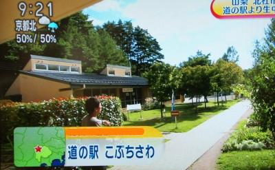 0917-26道の駅小淵沢