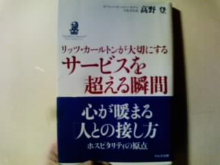 20090613221607.jpg