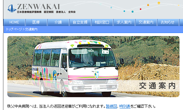 秩父中央病院送迎バス