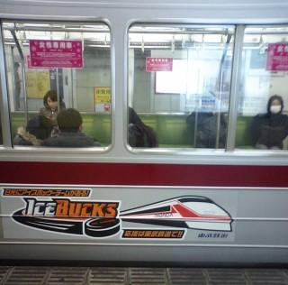 アイスバックス電車