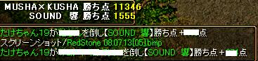 RedStone 08.07.13[06]