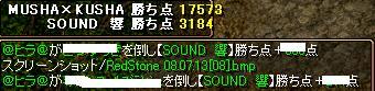 RedStone 08.07.13[09]