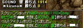 RedStone 08.07.15[05]