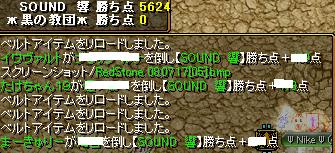 RedStone 08.07.17[06]