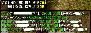 RedStone 08.07.25[06]