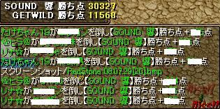 RedStone 08.07.29[21]