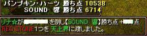 RedStone 08.08.01[07]