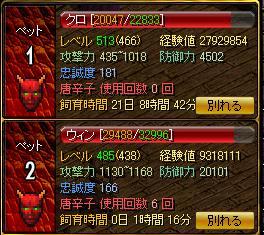 RedStone 08.08.03[05]