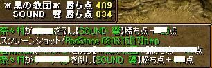 RedStone 08.08.15[18]