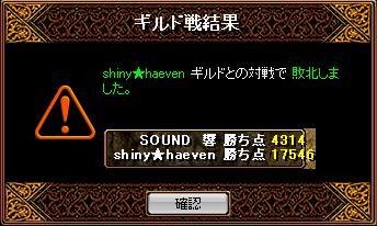 RedStone 08.08.17[05]_result