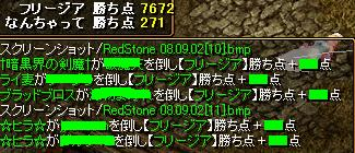 RedStone 08.09.02[12]_paint