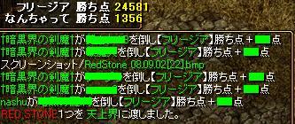 RedStone 08.09.02[23]_paint