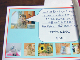 りっちーちゃんからのお手紙