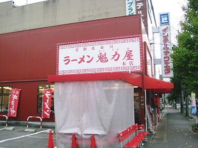 京都 魁力屋