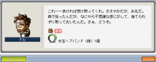 緑ヘアバンド4