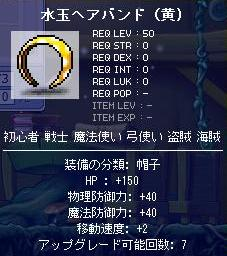 水玉ヘアバンド(黄)