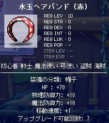 水玉ヘアバンド(赤)