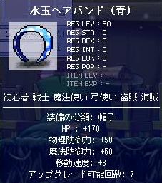 水玉ヘアバンド(青)