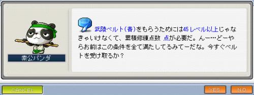青帯ヾ(・∀・。)ノダー!!