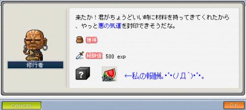 悪の気運(ノω・、) ウゥ…