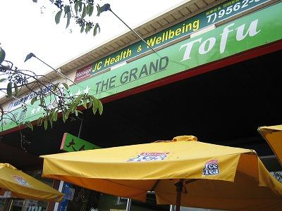 The Grand Tofu
