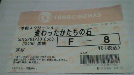 プレミアム上映会3