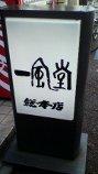 一風堂(1)