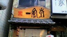 一風堂(3)