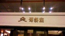 博多座(2)