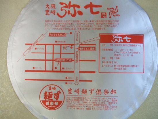 豊崎麺ず倶楽部