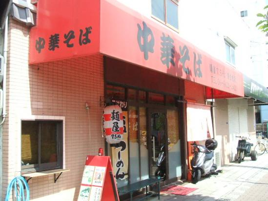 麺屋7.5Hz 東住吉店