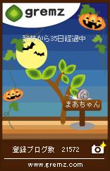 gremz_081025_2.jpg