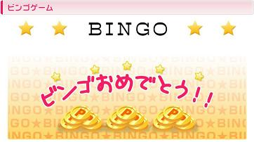12月18日BINGO成立