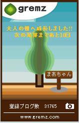 5本目の樹