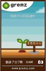 6本目の苗木の発芽
