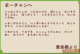 愛染橋からの手紙
