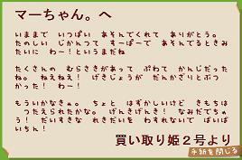 買い取り姫2号からの手紙