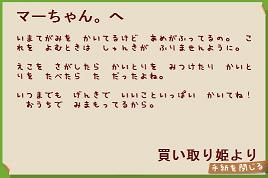 買い取り姫1号からの手紙