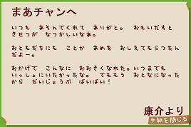 康介からの手紙