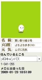 メロ度10買い取り姫2号