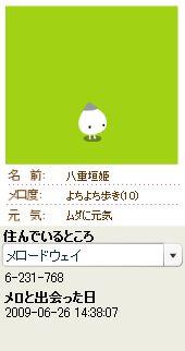 メロ度10八重垣姫