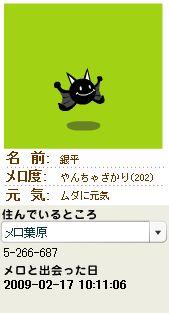 メロ度202銀平