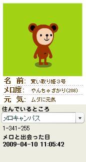 メロ度208買い取り姫3号