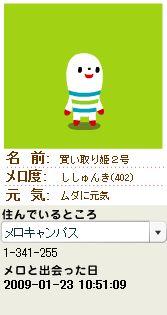 メロ度402買い取り姫2号
