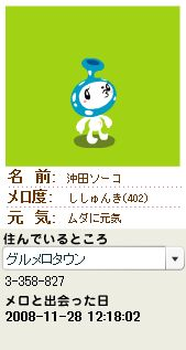 メロ度402沖田ソーコ